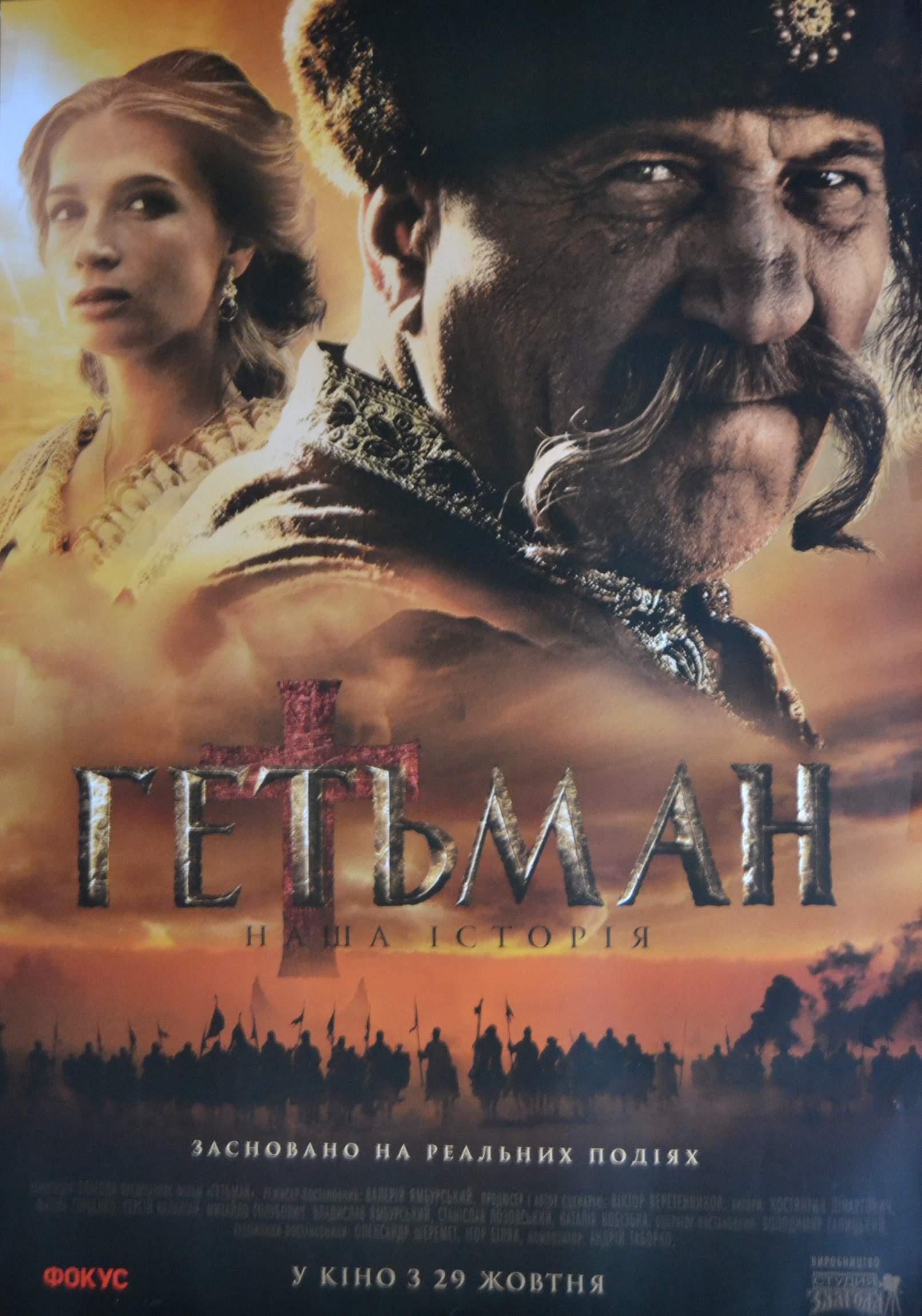 """Filmplakat """"Hetman"""""""